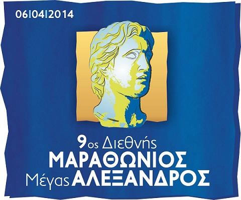 9os-marathonios-megas-alexandros