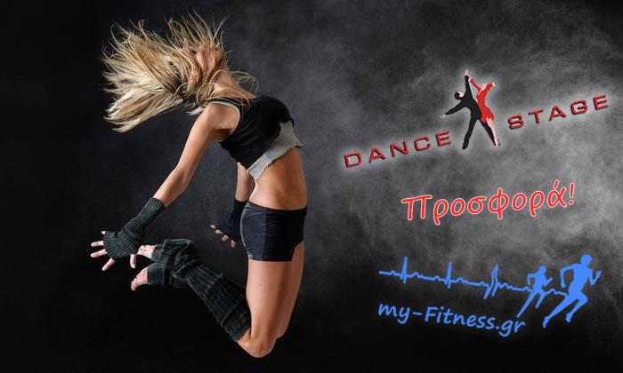 dancestage myFitness offer