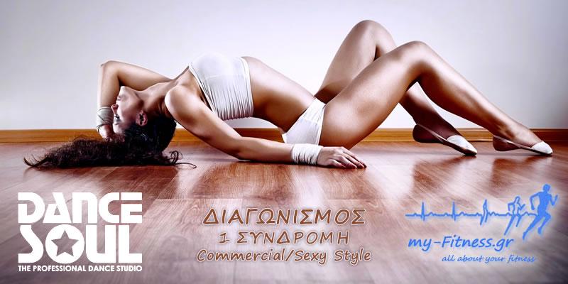 diagonismos-myFitness-danceSoul-commercial