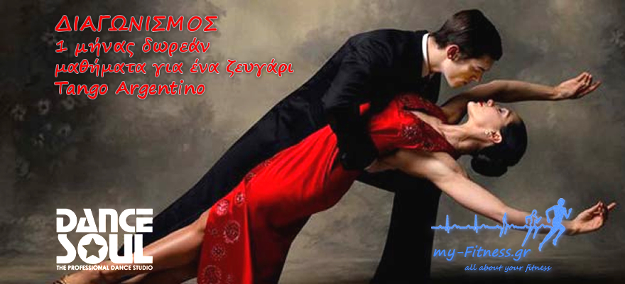 diagonismos-myFitness-danceSoul-tango
