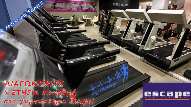 escape myFitness diagonismos