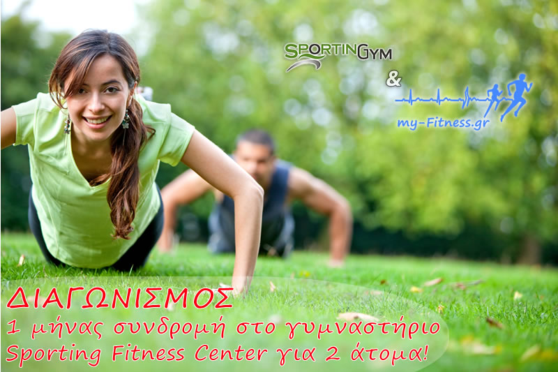 sporting gym myfitness diagonismos