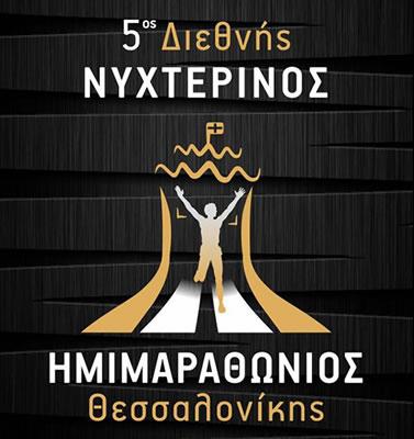 thessalonikihalfmarathon5